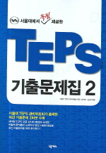 TEPS 기출문제집. 2(서울대에서 독점 제공한)(TAPE2개포함)