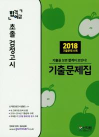 초졸 검정고시 기출문제집(2019)(합격예감)