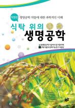 식탁 위의 생명공학(개정판 2판)