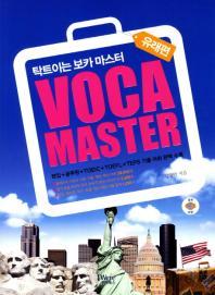VOCA Master: 유래편(CD1장포함)