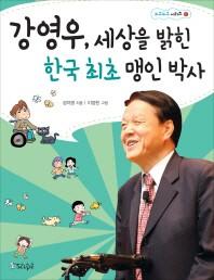 강영우 세상을 밝힌 한국 최초 맹인 박사(누구누구 시리즈 17)