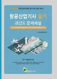항공산업기사 필기 과년도 문제해설(2020)
