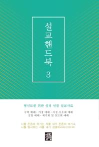 설교핸드북. 3 ▼/예루살렘[1-110010] 정가:6000원