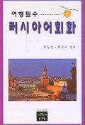 러시아어회화(여행필수)(3판)