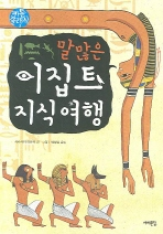 말많은 이집트 지식 여행(카툰클래식 3)