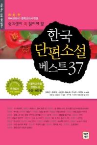 한국 단편소설 베스트 37(중고생이 꼭 읽어야 할)(개정판)