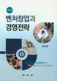 벤처창업과 경영전략(7판)(양장본 HardCover)