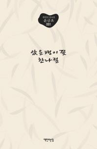앉은뱅이꽃 한나절(한국의 단시조 1)