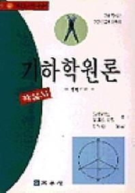 기하학원론(바): 평면기하(가 제2-4권 해설서)(전4권)