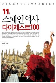 스페인역사 다이제스트 100