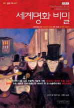 세계명화 비밀(개정판)(생각나무 ART 1)(Paperback)
