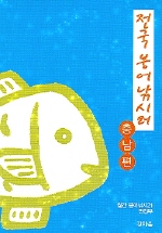 전국 붕어낚시터: 충남편