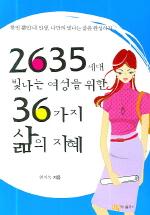 2635세대 빛나는 여성을 위한 36가지 삶의 지혜