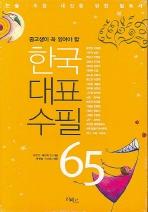한국대표수필 65(중고생이 꼭 읽어야 할)