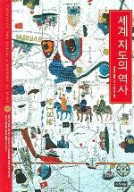 세계 지도의 역사