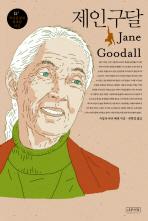제인 구달(W 세상을 빛낸 위대한 여성 4)(양장본 HardCover)