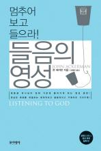 들음의 영성(목회 라이브러리)(양장본 HardCover)