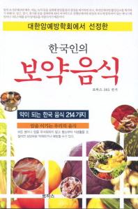 한국인의 보약음식(대한암예방학회에서 선정한)