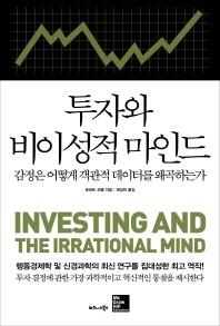 투자와 비이성적 마인드