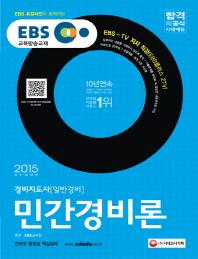 민간경비론(경비지도사)(2015)(EBS)(개정판)