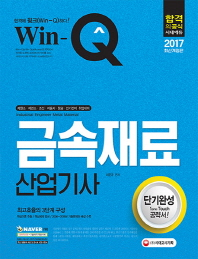 금속재료산업기사 단기완성(2017)(Win-Q(윙크))(5판)