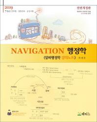 Navigation 행정학(알파행정학 강의노트)(2019)(전면개정판)