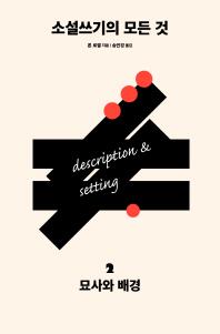소설쓰기의 모든 것. 2: 묘사와 배경