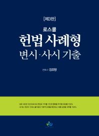 헌법 사례형 변시 사시기출(로스쿨)(3판)