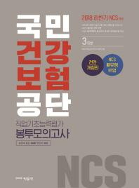 국민건강보험공단 직업기초능력평가 봉투모의고사(3회분)(2018)(전면개정판)