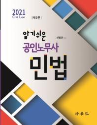 민법 공인노무사(2021)(알기 쉬운)(9판)