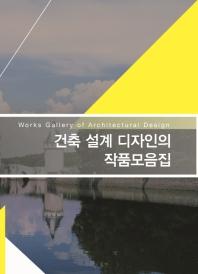 건축 설계 디자인의 작품모음집(개정판 3판)