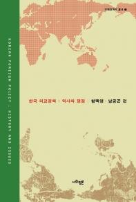한국 외교정책: 역사와 쟁점(국제관계학 총서 7)