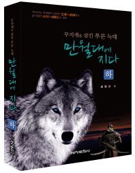 만월대에 지다(하)