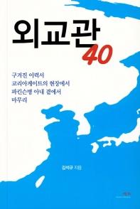 외교관 40