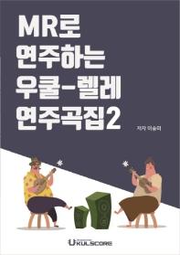 MR로 연주하는 우쿨-렐레 연주곡집. 2