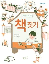 책 짓기(아자 지식책)