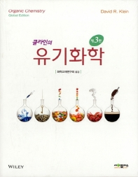 유기화학(클라인의)(3판)
