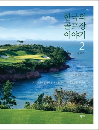 한국의 골프장 이야기. 2(양장본 HardCover)