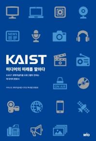 KAIST  미디어의 미래를 말하다