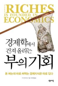 경제학에서 건져 올리는 부의기회