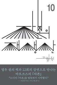 자본의 재생산(북클럽 자본 시리즈 10)