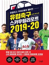 유럽축구 스카우팅리포트(2019-20)