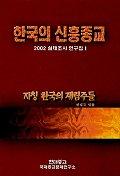 자칭 한국의 재림주들(2002 한국의 신흥종교 실태조사 연구집 1)