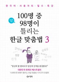 100명 중 98명이 틀리는 한글 맞춤법. 3