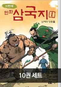 이현세 만화 삼국지 10권 완결 세트