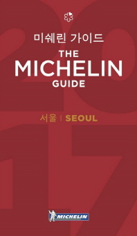 미쉐린 가이드(The Michelin Guide): 서울(Seoul)