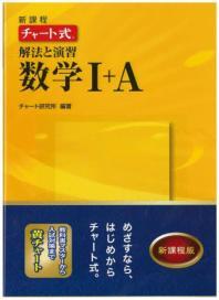 新課程 チャ-ト式解法と演習數學1+A