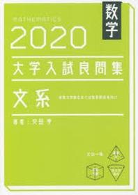 數學大學入試良問集文系 2020