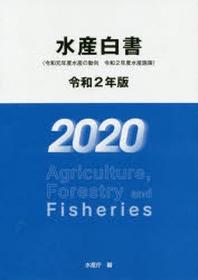 水産白書 令和2年版