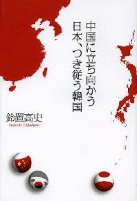 中國に立ち向かう日本,つき從う韓國